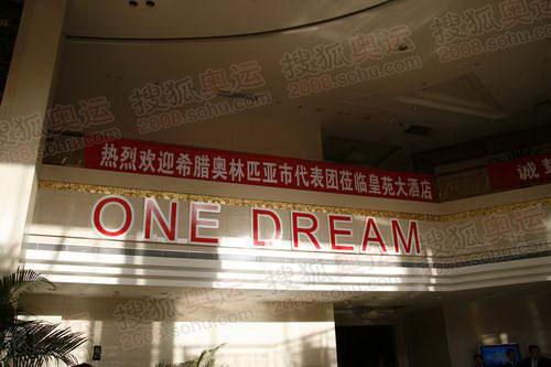 图文:专访奥林匹亚市长 酒店大堂挂起欢迎条幅