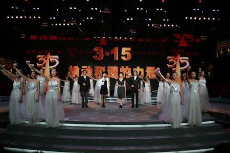 2014央视315晚会_央视315晚会; 中央电视台2012年315; 中央电视台18年315晚会的