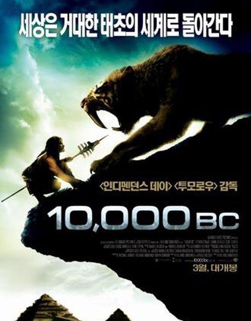 《公元前一万年》海报