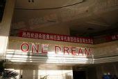 图文:希腊奥林匹亚市长访京 酒店挂起欢迎条幅