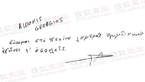 图文:希腊奥林匹亚市长访京 市长亲笔留言手迹