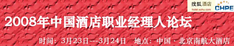 2008年中国酒店职业经理人论坛