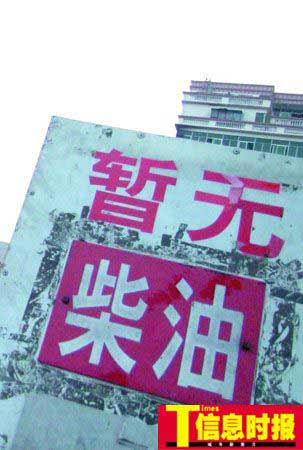 近日广州柴油全面告急。时报记者 黄亦民 摄