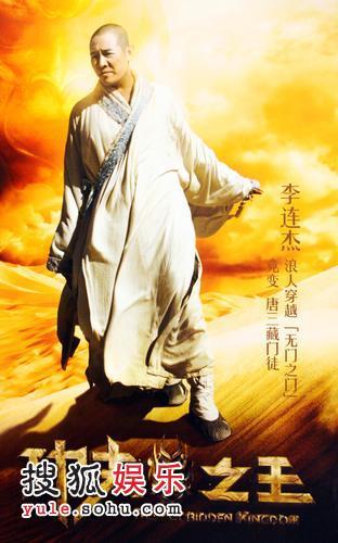 图:《功夫之王》国内版精彩海报 -  李连杰