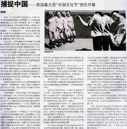 """捕捉中国--英国最大型""""中国"""