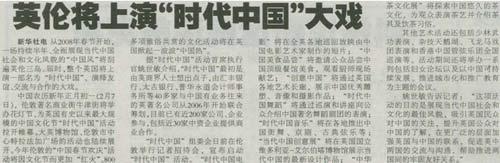 """英伦将上演""""时代中国""""大戏"""