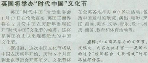 """""""中国文化节""""在英国启动 英国将举办""""时代中国""""文化"""