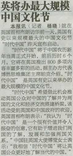 英国将办大规模中国文化节