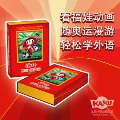 《福娃奥运漫游记》金版DVD受孩子家长热捧