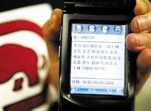 据中国互联网协会2006年调查数据,手机用户平均每周收到8.29条垃圾短信,其中的77.7%为非法广告类短信。晨报记者 王颖/摄