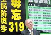 """国民党呼吁防止""""奥步"""""""