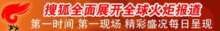 搜狐全面展开全球火炬报道