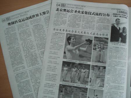 欧洲联合周报大篇幅报道奥运