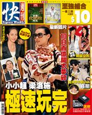 本期《快周刊》封面