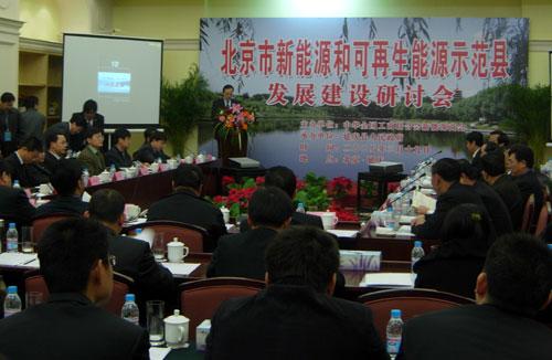 北京市新能源和可再生能源示范县发展建设研讨会