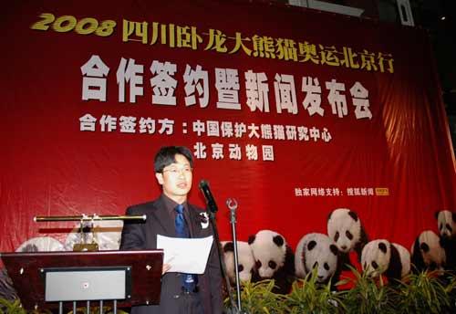 中国保护大熊猫研究中心李德生副主任发言