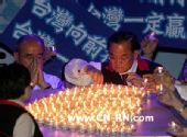 图文:吴伯雄与连战点亮蜡烛为台湾祈福