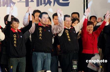 马英九夫妇和萧万长夫妇在竞选总部前的集会上,与支持者共同庆祝胜选。中新社发