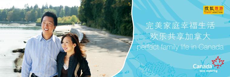 2008完美家庭-搜狐旅游