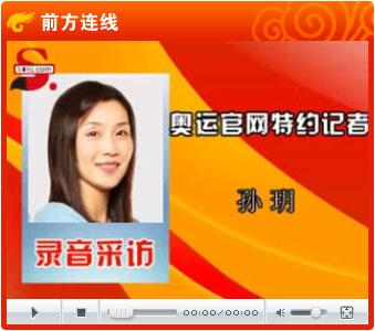 音频:连线官网特约记者孙玥 取火彩排如仙女翩翩起舞