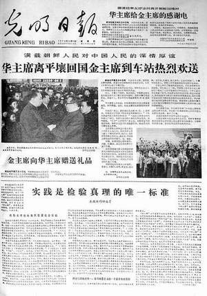 发表真理标准一文的光明日报1978年5月11日头版