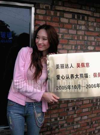吴佩慈野生世界认养大熊猫