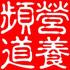 中式餐坊,中餐,菜谱,汤水,下馆子,厨师