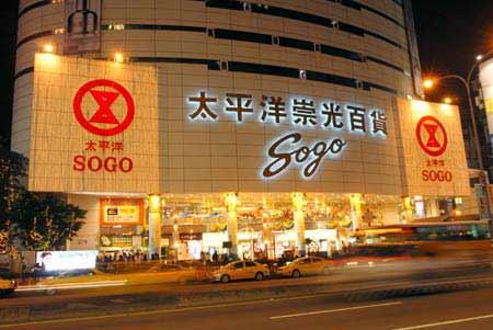 时尚-1:SOGO百貨