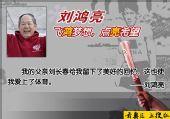 图文:圣火传递首日中国火炬手表达心声 刘鸿亮