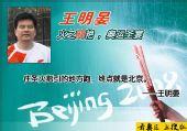 图文:圣火传递首日中国火炬手表达心声 王明晏