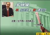 图文:圣火传递首日中国火炬手表达心声 罗林泉