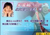 图文:圣火传递首日中国火炬手表达心声 罗雪娟