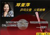 图文:圣火传递首日中国火炬手表达心声 邓亚萍
