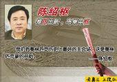 图文:圣火传递首日中国火炬手表达心声 陈绍枢