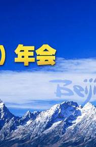 2008第四届中国金融(专家)年会,金融专家,金融,经济,搜狐财经