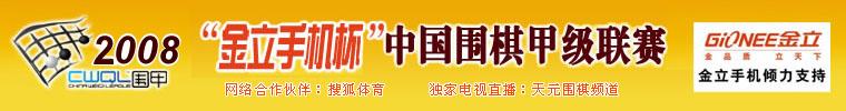围甲,2008围甲联赛,第十届围甲联赛,中国围棋甲级联赛,常昊,古力