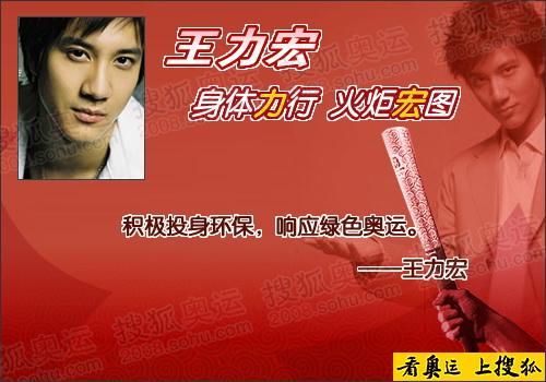 图文:圣火传递首日中国火炬手表达心声 王力宏