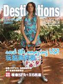 《目的地》杂志08年03月 第12期封面秀