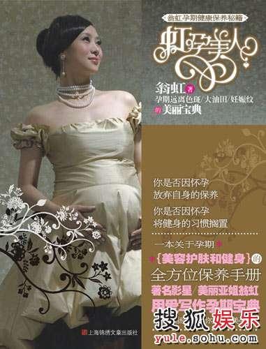 《虹孕美人》封面图