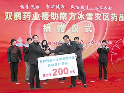 双鹤药业捐价值200万元药品抗雪灾