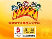 奥运车标论坛