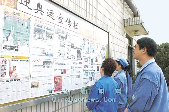 青岛海洋化工开辟奥运宣传栏