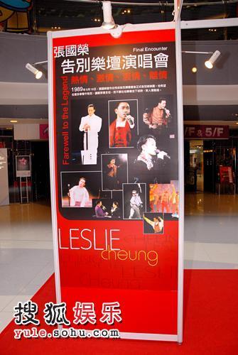 张国荣悼念活动展览开幕
