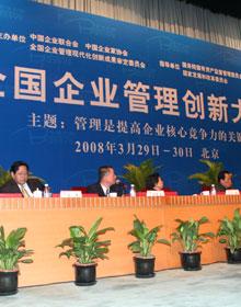 2008年全国企业管理创新大会