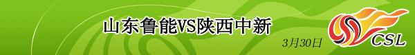 山东VS浙江,2008中超第01轮,中超视频,中超积分榜,中超射手榜