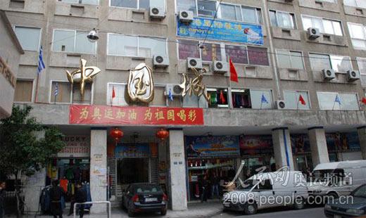 人民网希腊雅典3月28日电 (记者姚晓晨)2008年北京奥运会圣火取火仪式已于当地时间3月24日中午11时(北京时间3月24日17时)在希腊古奥林匹亚遗址举行。圣火按计划将在30日离开希腊境内。记者28日见到雅典许多主要街道已经充满了北京奥运风