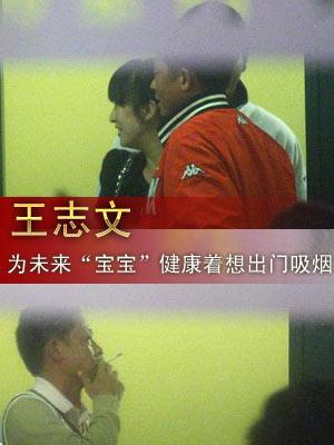 王志文结婚