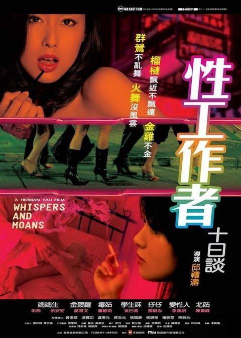 邱礼涛导演的《性工作者十日谈》直面的是整个社会
