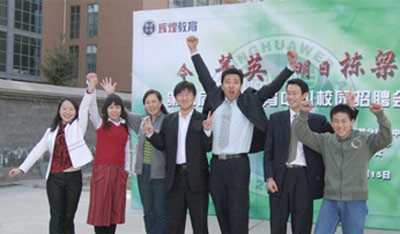 辉煌教育中心祝福北京2008奥运