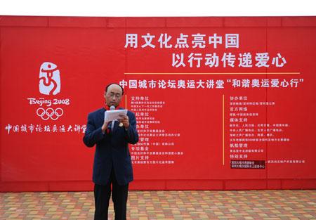 4-活动发起方、北京国际城市发展研究院秘书长刘俊华先生致辞
